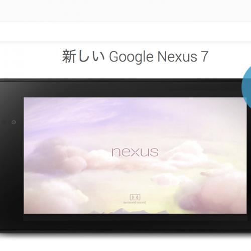【更新】新型Nexus7、日本での発売日が正式決定!13時から予約受付開始!