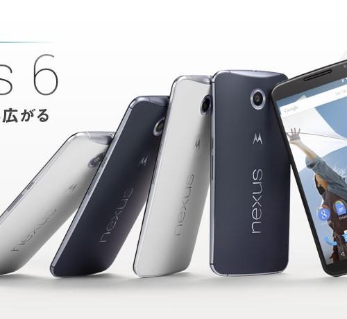 速報:Nexus 6の発売日は12月11日に。予約は今日から開始