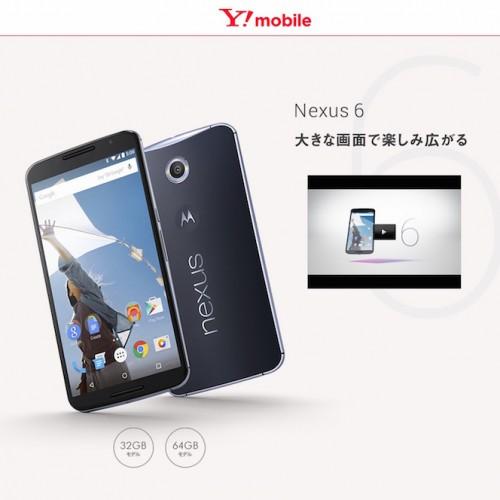 Nexus 6の日本発売は12月上旬から、販売価格や仕様は同じに
