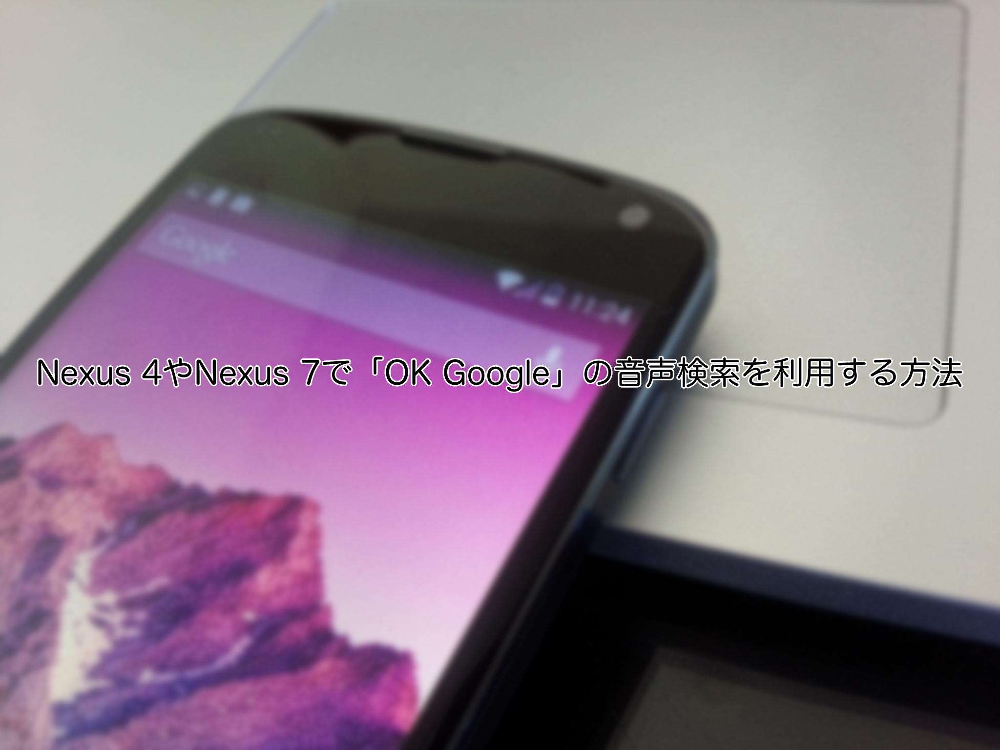 Nexus 4やNexus 7で「OK Google」の音声検索を利用する方法