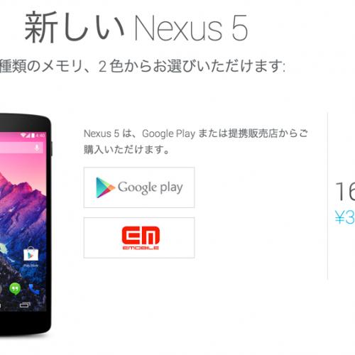 Nexus 5がイー・モバイルから発売ー製品ページにロゴ登場