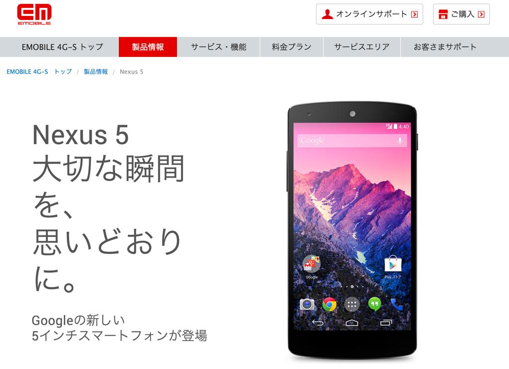 イーモバイル、Nexus 5を11月中旬より発売!キャンペーン価格は3万9800円に