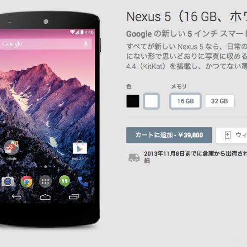 Nexus 5の出荷予定日が11月8日に。海外では1ヶ月待ちのモデルも