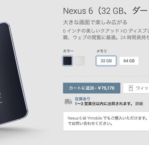 速報:Nexus 6が国内のGoogle Playストアで販売開始!