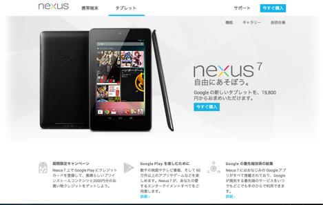 Google、「Nexus 7」の日本向けテレビCMを公開。