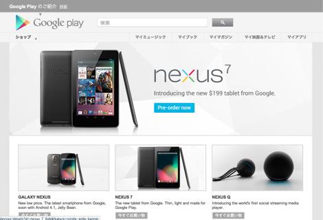 日本でGoogleタブレット「Nexus 7」を購入するには?