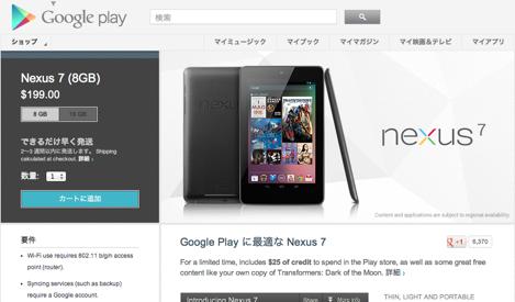 「Nexus 7」の16GBモデルがGoogle Playストアで売り切れに。
