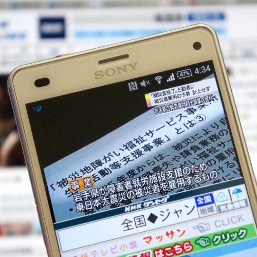 ワンセグ携帯の所有、NHK受信料を支払う必要なしとの判決