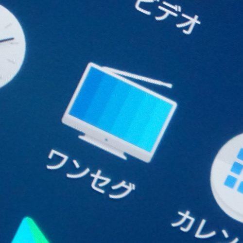 NHK受信料、ワンセグ携帯にも支払い義務ありーー東京高裁