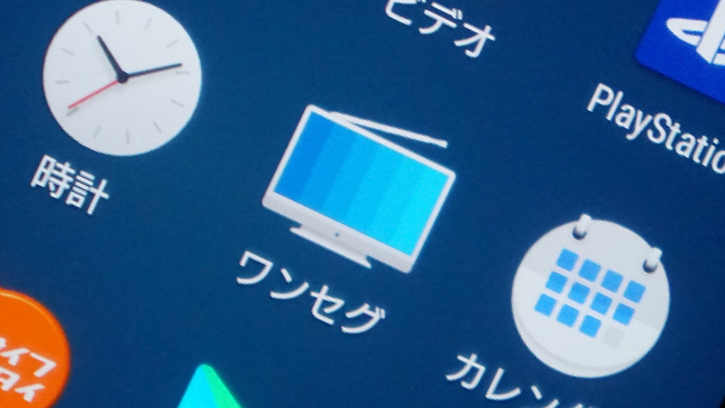 NHK受信料、ワンセグ携帯の所有で支払い義務あり〜最高裁で確定