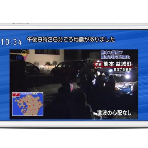 熊本で震度7の地震、NHKがネットでテレビニュースを同時配信