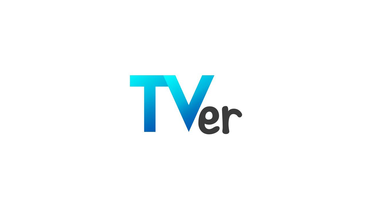 NHK、民法ポータル「TVer」で見逃し配信開始。26日から