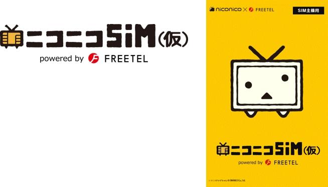 ニコニコ動画の格安SIM「ニコニコSIM(仮)」が登場。1年目はプレミアム会員費が無料に