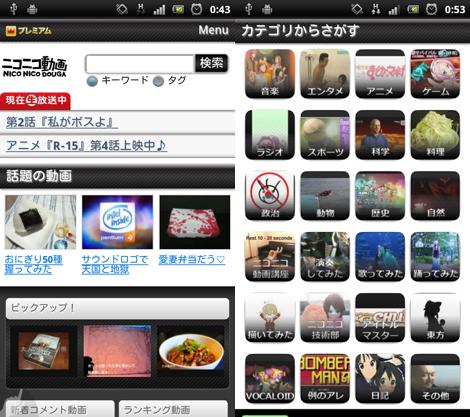 ニコニコ動画がAndroidスマートフォンに対応!