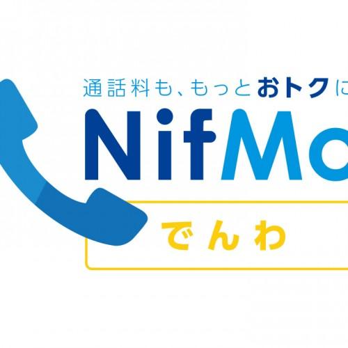 格安スマホ初の月額1,300円で通話し放題の「NifMo でんわ」がスタート