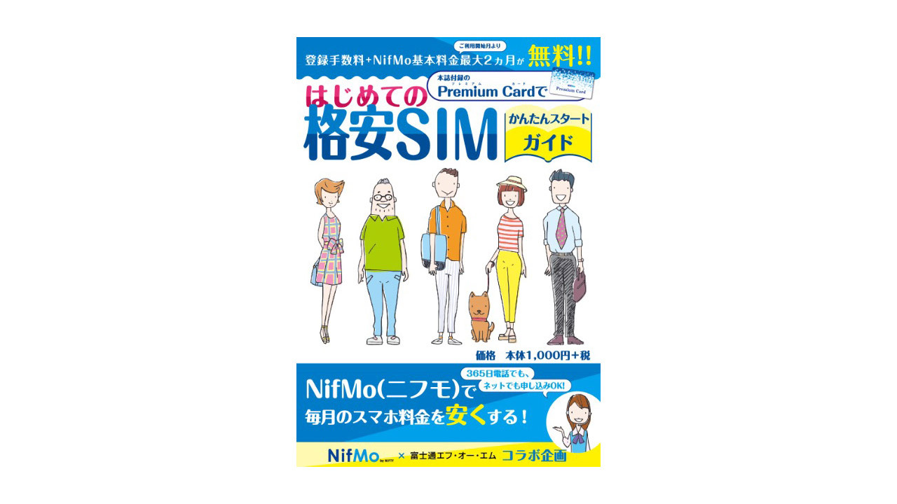 格安SIM(NifMo)の基本料2ヶ月分と手数料が無料!お試しにもってこいのSIM本が発売