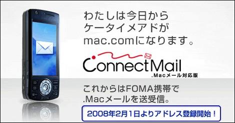 日本通信、FOMAで利用できる「.Macメール」を提供。