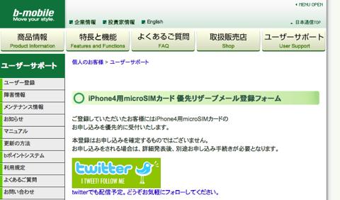 日本通信、microSIMカードの優先受付コーナーを公開。
