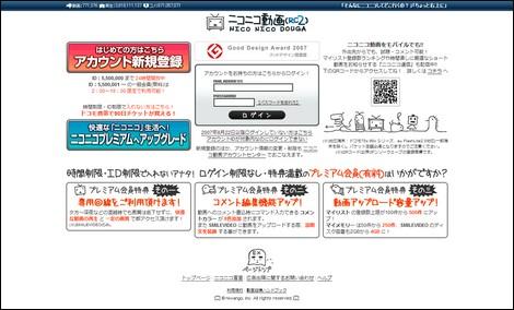 ニコニコ動画モバイルがiモード公式サイトに!