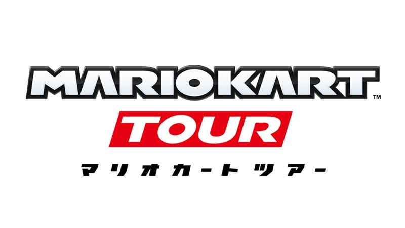 任天堂、スマホ版「マリオカート ツアー」を発表。2019年3月までに登場