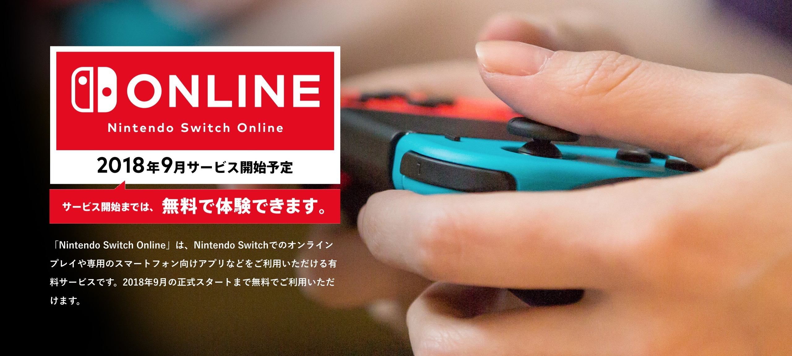 任天堂、オンラインサービス「Nintendo Switch Online」を9月に正式スタート
