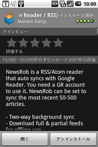 AndroidのRSSリーダーはこれ「NewsRob」