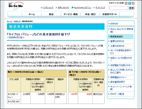 NTTドコモ、月額980円に料金プランを改訂。