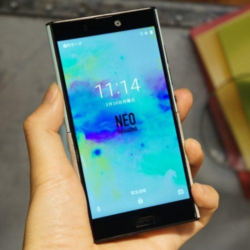 トリニティ「NuANS NEO Reloaded」を5月発売。Android 7.1、FeliCa・指紋認証・防滴対応で49,800円
