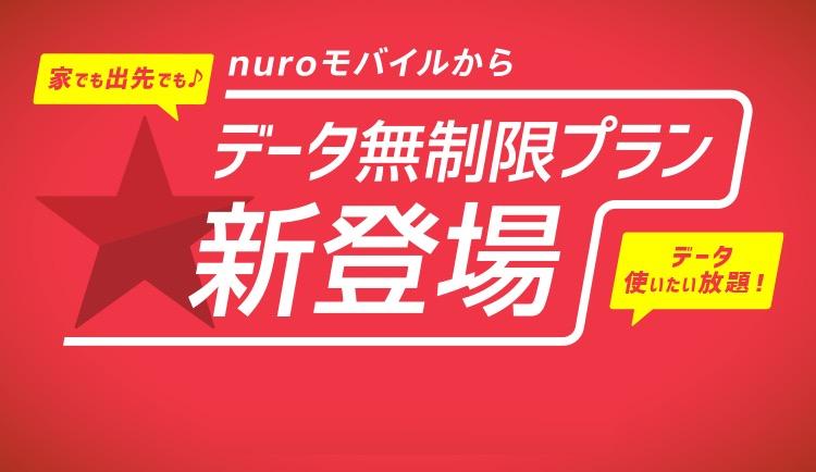 nuroモバイル、月3,480円のデータ無制限プラン開始。※3日間10GBまで