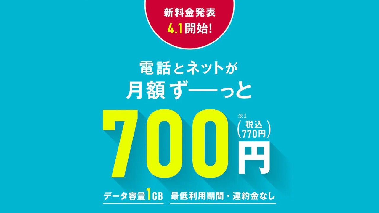 OCNモバイルONEが料金値下げ。音声1GB・月770円の新プラン発表