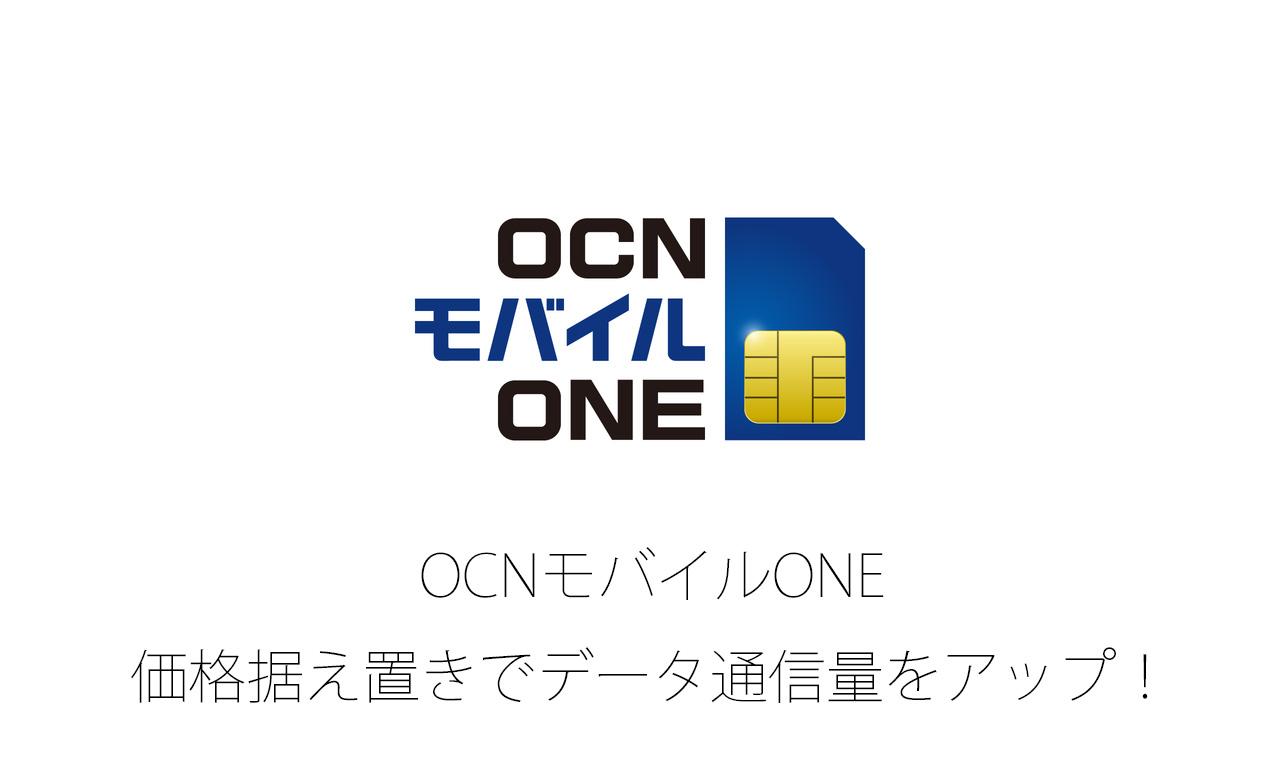 OCNモバイルONE、価格据え置きでデータ容量アップ――4月1日から110MB/日に