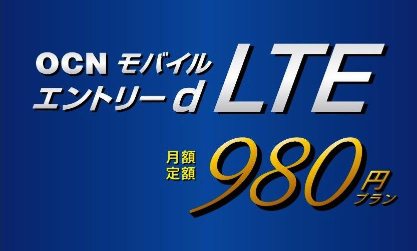 縛りなし!月額980円で利用できるLTE対応SIM「OCNモバイルエントリーd LTE 980」が発売開始!