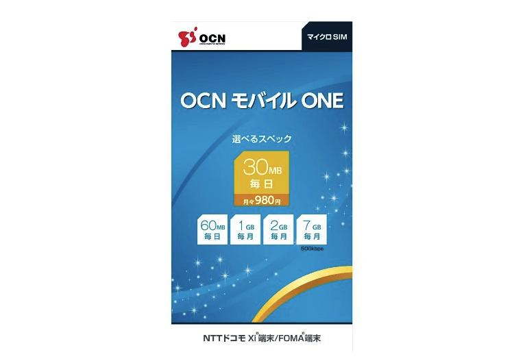NTTコム、低価格SIMサービスをリニューアルし、「OCN モバイル ONE」として5つのプランを提供