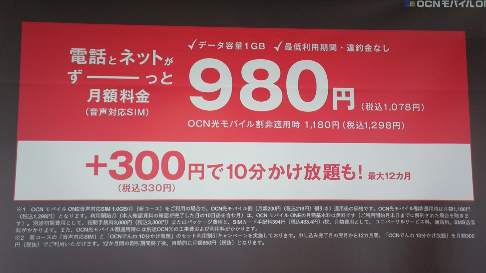 OCNモバイルONE、月額1,180円〜の新料金プラン発表。違約金と最低利用期間なし