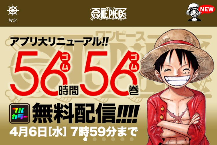「ONE PIECE」の1巻〜56巻が4月6日まで無料配信中