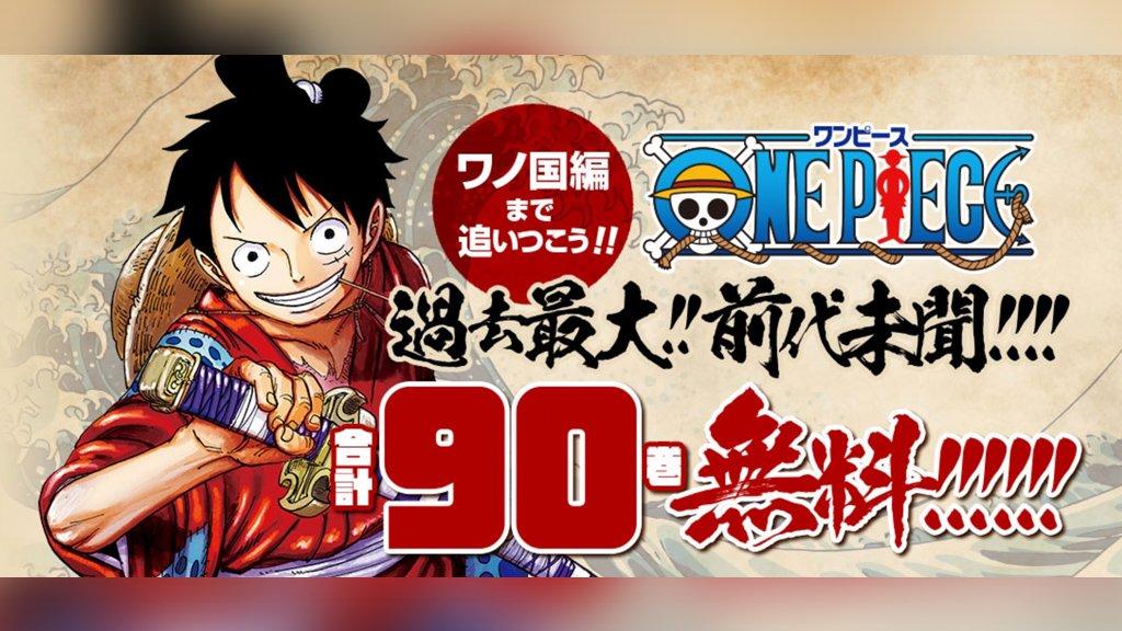 過去最大!「ONE PIECE」合計90巻が無料公開!