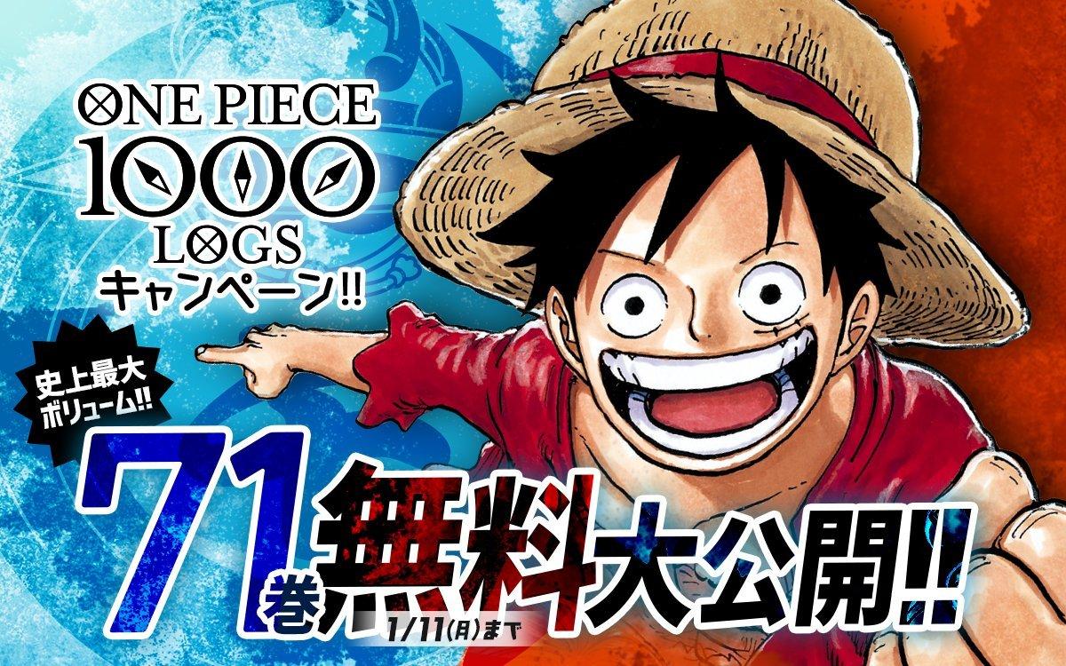 「ONE PIECE」コミックス1〜71巻が無料公開。21年1月11日まで
