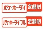 NTTドコモ、iモードパケット定額サービスが1000万契約を突破。