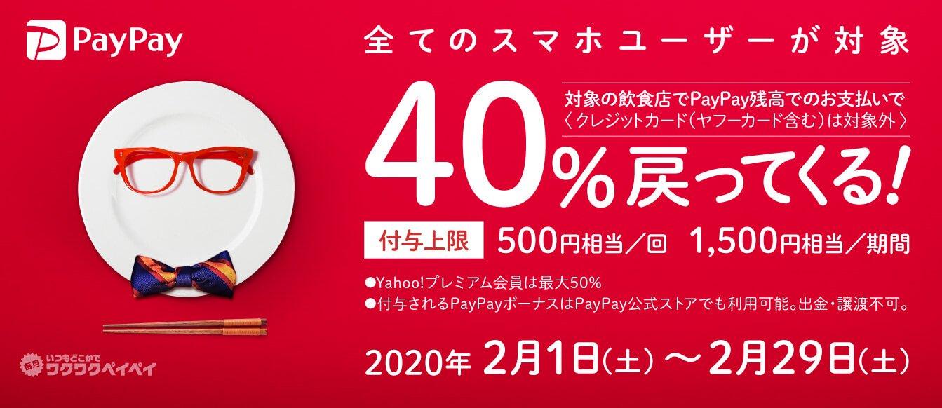 PayPay、2月は全国の飲食店・自販機で40%還元