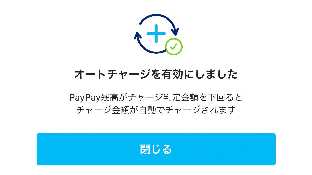 PayPay、待望のオートチャージに対応