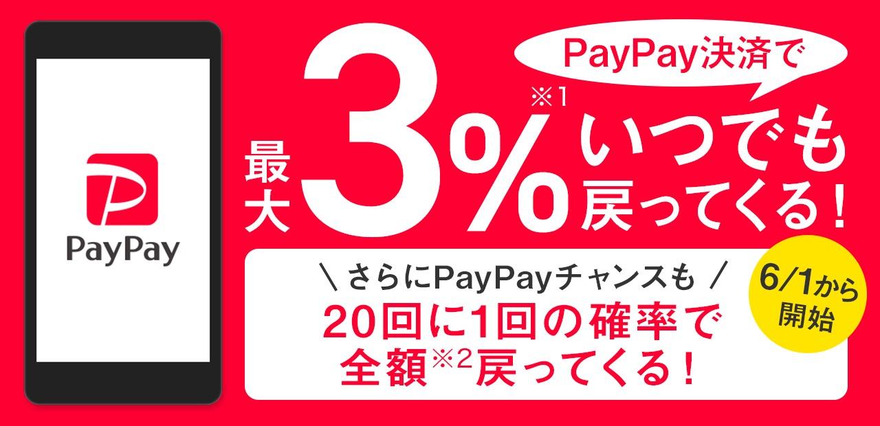 PayPay、還元率を6倍の最大3%にアップへ。新しいくじ「PayPayチャンス」も