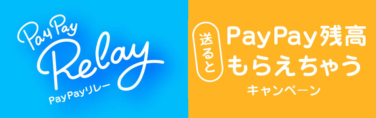 """PayPay、SNSを利用した""""送金詐欺""""で注意よびかけ"""