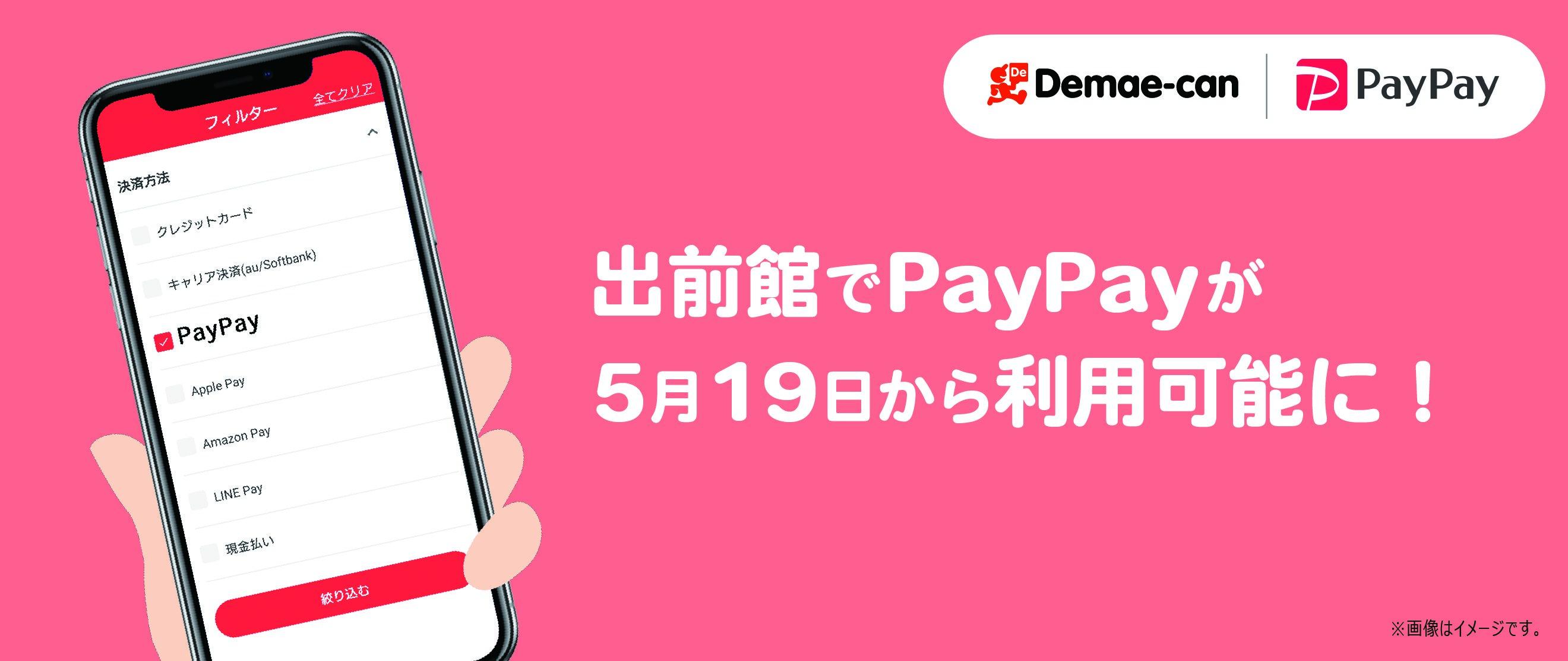 PayPay、出前館での支払いに対応。おトクなキャンペーンも