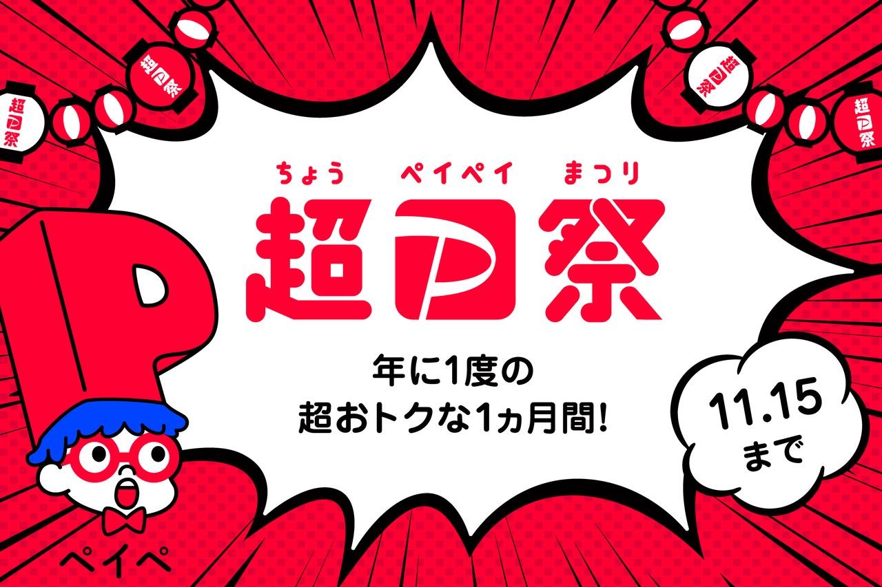 PayPay、全額還元キャンペーン開始。抽選で上限10万円・2日間限定