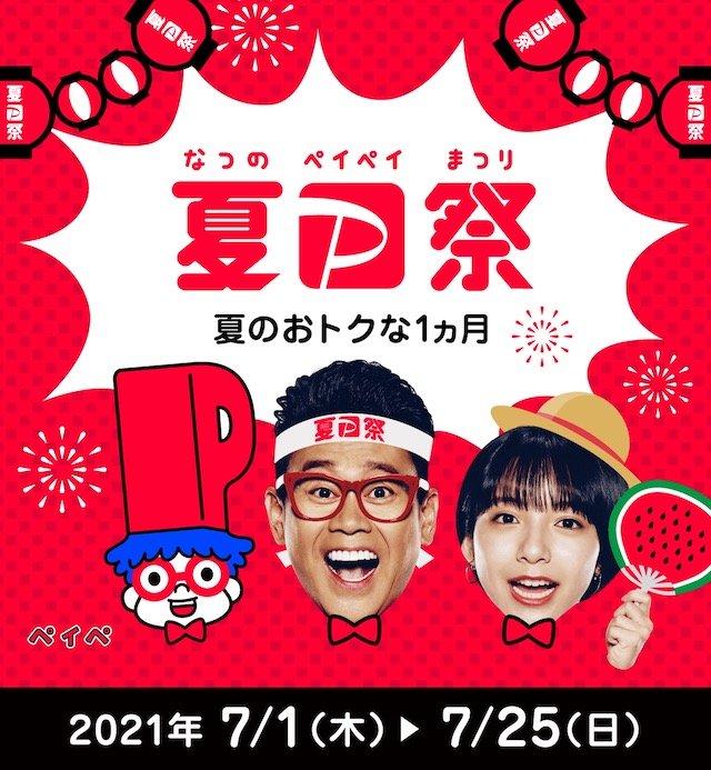 抽選で最大全額・10万円還元も。「夏のPayPay祭」が7月1日から25日まで開催