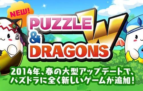 パズドラ、2014年春の大規模アップデートで「パズドラW」に改名ー1つのアプリで2つのゲームがプレイ可能に