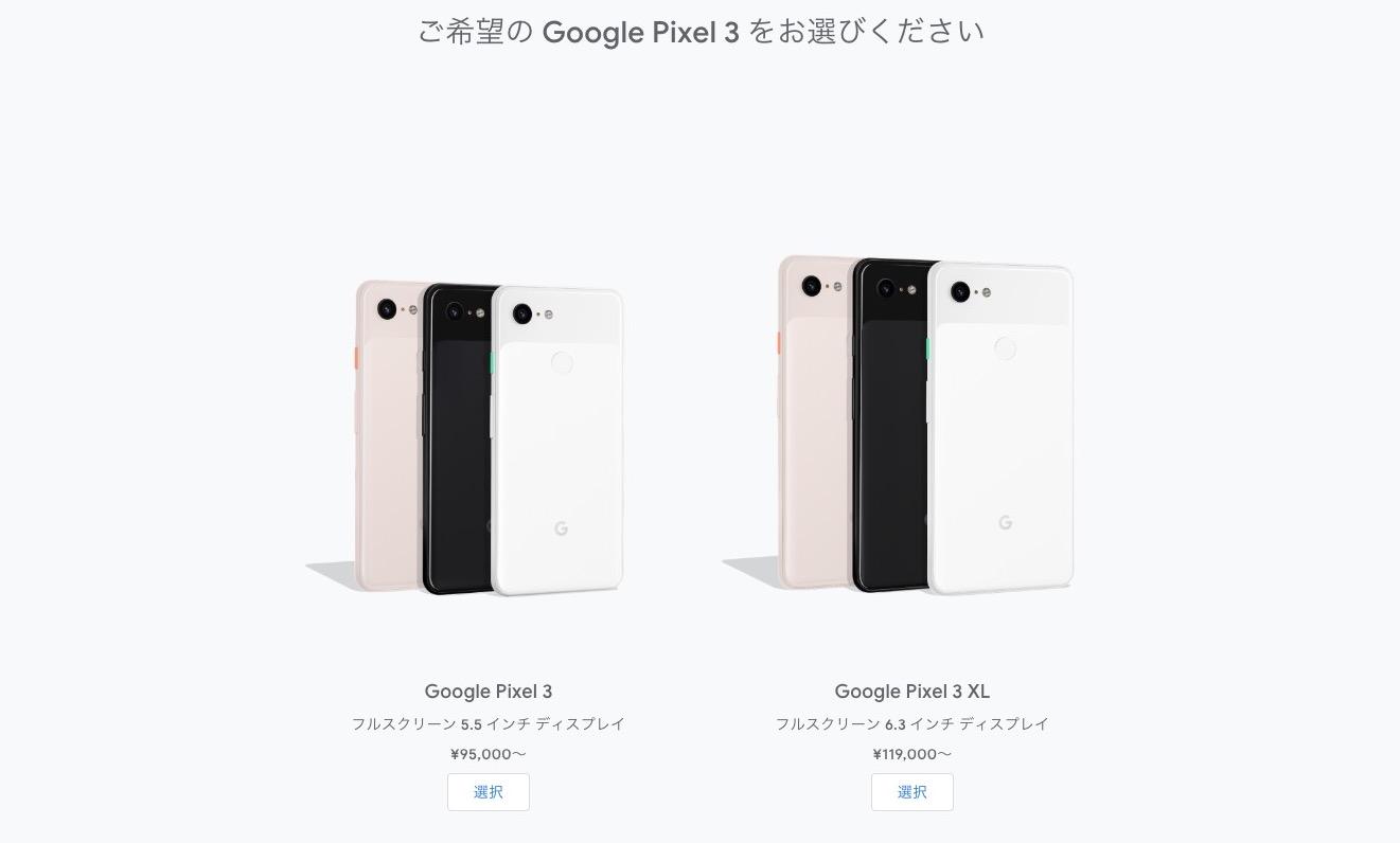 Pixel 3/Pixel 3 XL、日本版ストアでも予約購入可能に