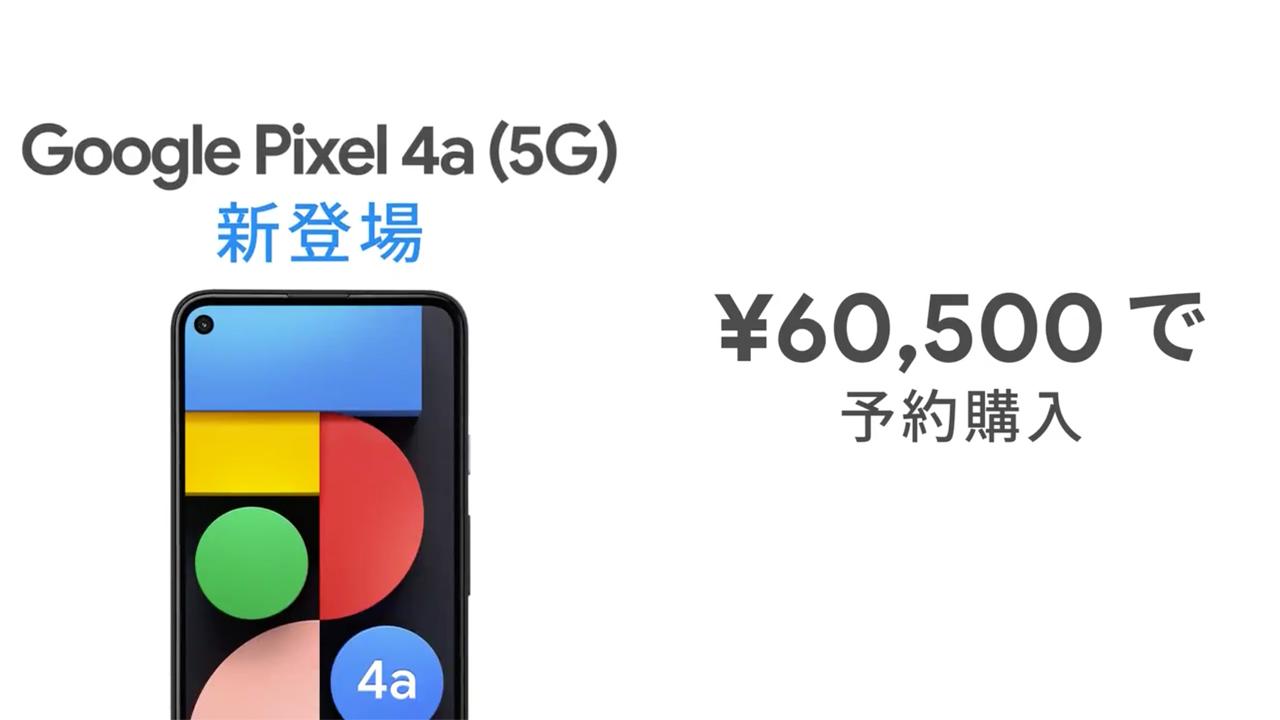 Pixel 5/4a 5G、またTwitterで公式リーク。新電池節約モードで電池持ちは最大48時間に