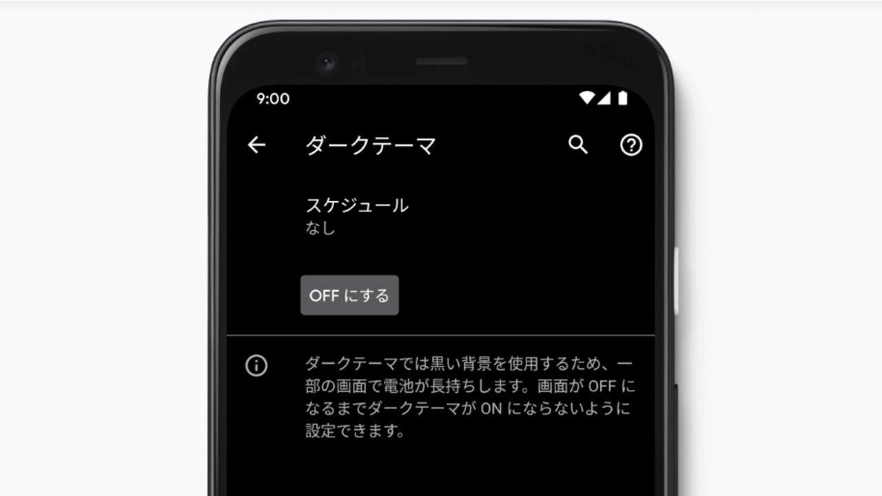 Google、Pixel向けにダークテーマのスケジュール機能など大規模アプデ配信