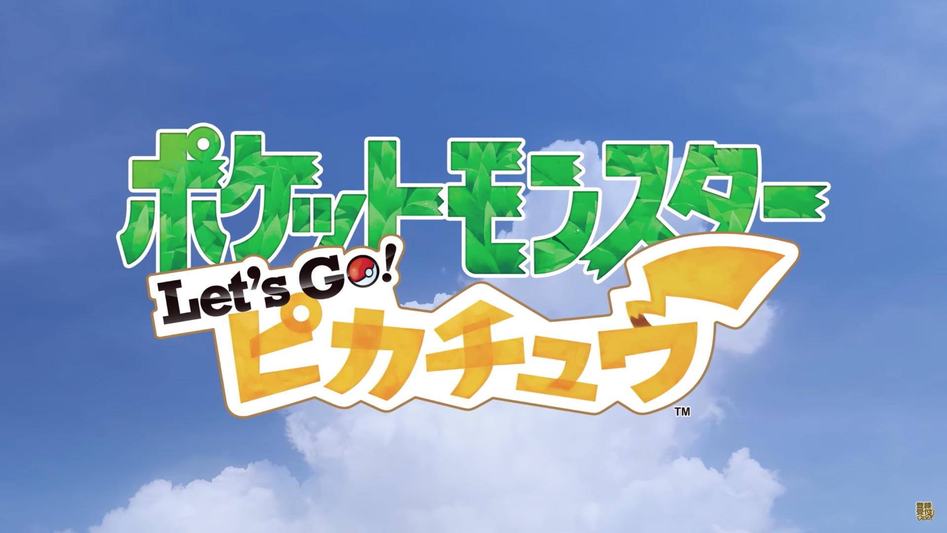 ポケモン新作、スイッチ版「ポケットモンスター Let's GO! ピカチュウ/イーブイ」が11月発売。ポケモンGOとの連携要素も